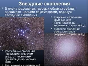Звездные скопления В очень массивных газовых облаках звёзды возникают целыми
