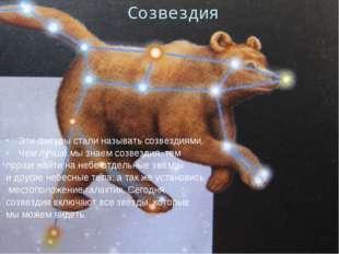 Созвездие большой медведицы Эти фигуры стали называть созвездиями. Чем лучше