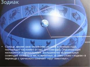 Зодиакальные созвездия Солнце, меняя своё положение на небе в течение года, п