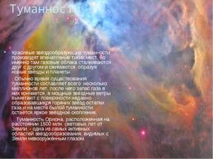ТУМАННОСТИ Туманности Красивые звёздообразующие туманности производят впечатл