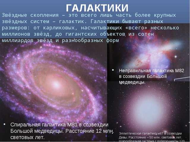 ГАЛАКТИКИ Звёздные скопления – это всего лишь часть более крупных звёздных си...