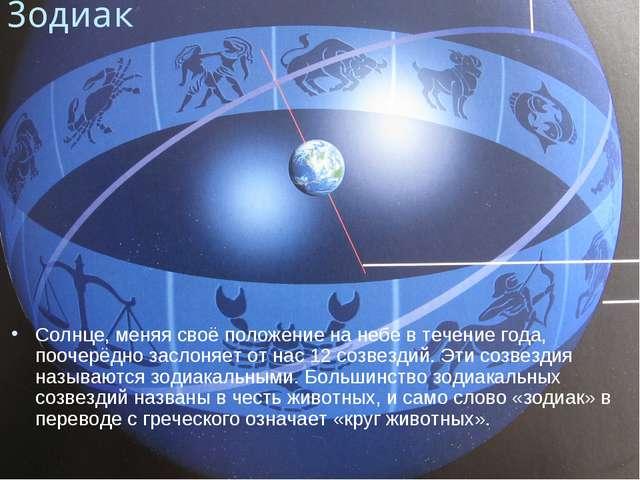 Зодиакальные созвездия Солнце, меняя своё положение на небе в течение года, п...
