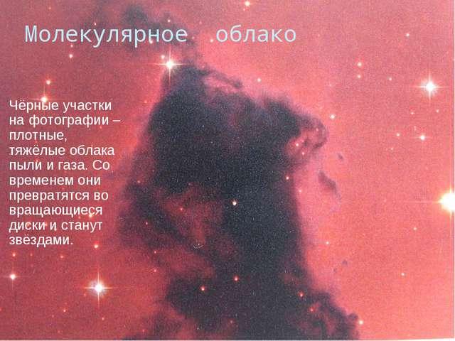 Молекулярное облако Чёрные участки на фотографии – плотные, тяжёлые облака пы...