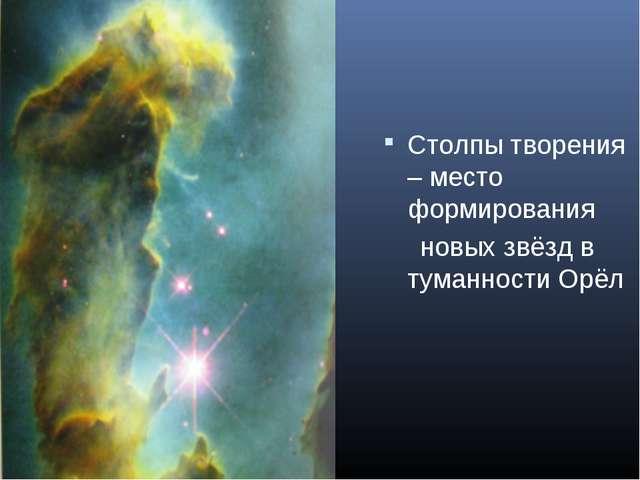 Столпы творения – место формирования новых звёзд в туманности Орёл