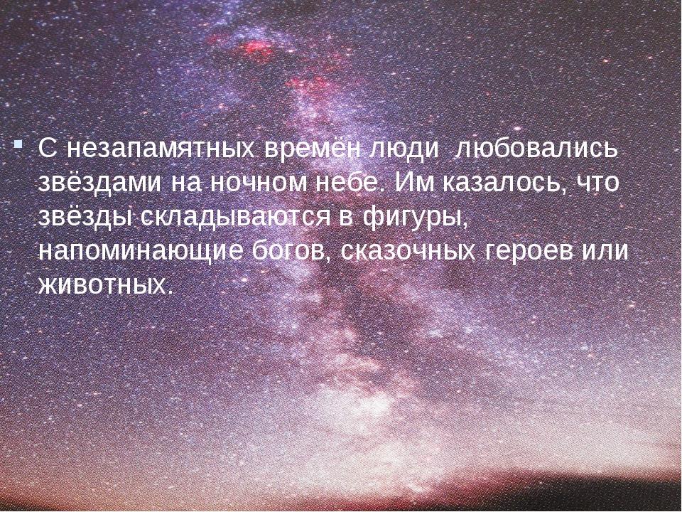 С незапамятных времён люди любовались звёздами на ночном небе. Им казалось, ч...