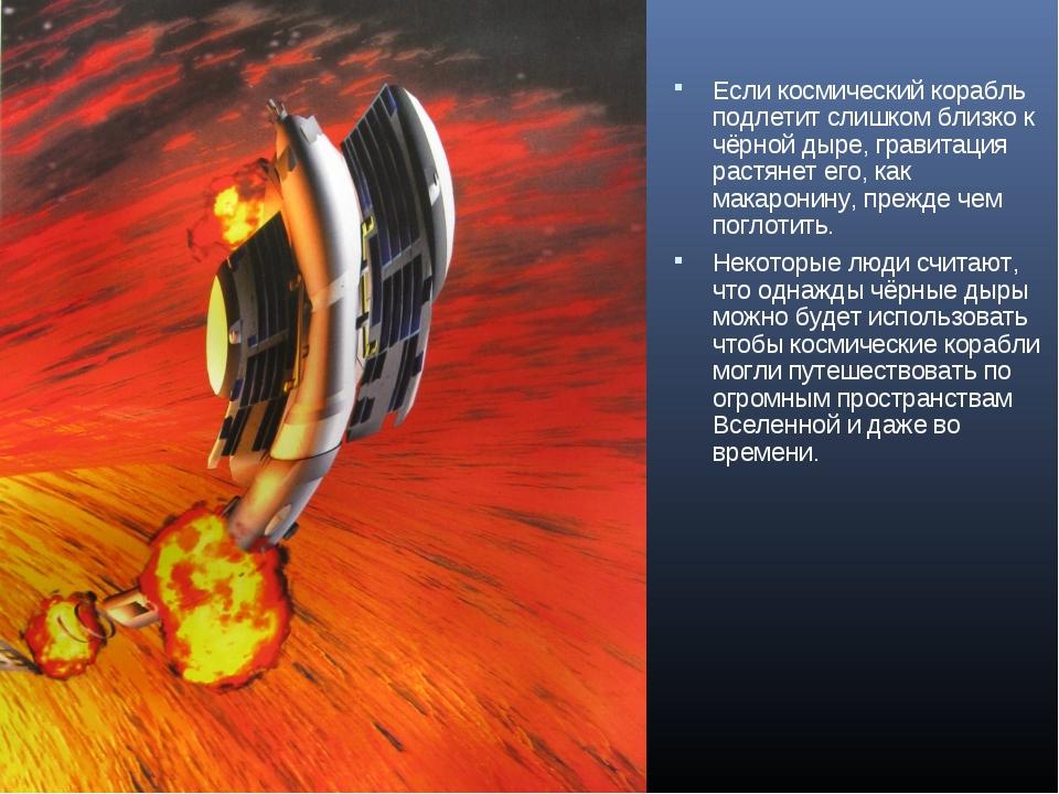 Если космический корабль подлетит слишком близко к чёрной дыре, гравитация ра...