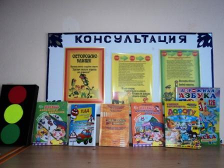 http://sad-23.ucoz.ru/PDD/DSC03858.jpg