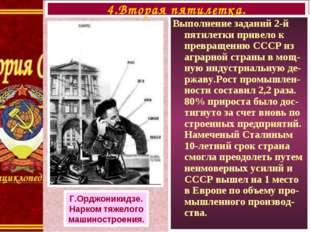 Выполнение заданий 2-й пятилетки привело к превращению СССР из аграрной стран