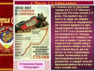 По темпам роста промыш- ленности СССР обогнал царскую Россию почти в 3 раза.