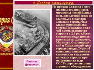 На призыв Сталина с энту-зиазмом откликнулись миллионы людей.Выпол нить пятил