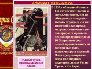 В 1932 г.объявив об успехе 1-й пятилетки,Сталин за метил,что теперь нет не-об