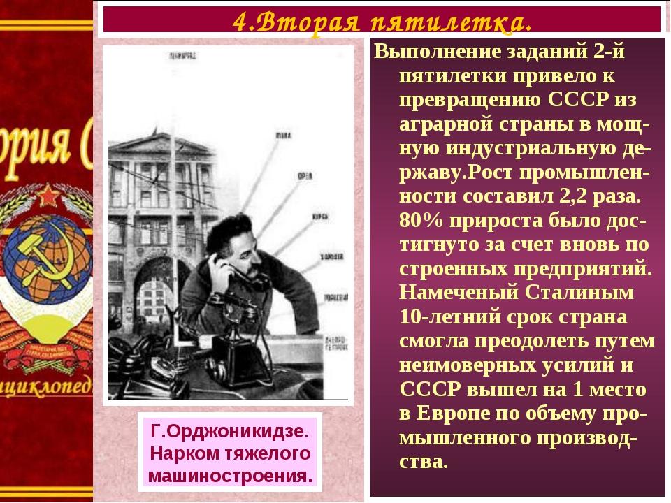 Выполнение заданий 2-й пятилетки привело к превращению СССР из аграрной стран...
