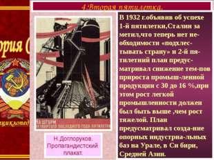 В 1932 г.объявив об успехе 1-й пятилетки,Сталин за метил,что теперь нет не-о