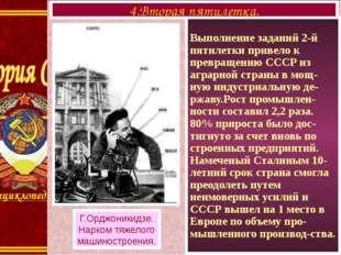 Выполнение заданий 2-й пятилетки привело к превращению СССР из аграрной стра