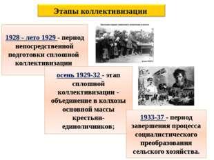 1928 - лето 1929 - период непосредственной подготовки сплошной коллективизаци