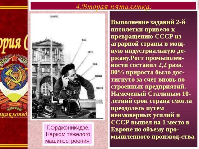 Выполнение заданий 2-й пятилетки привело к превращению СССР из аграрной стра...