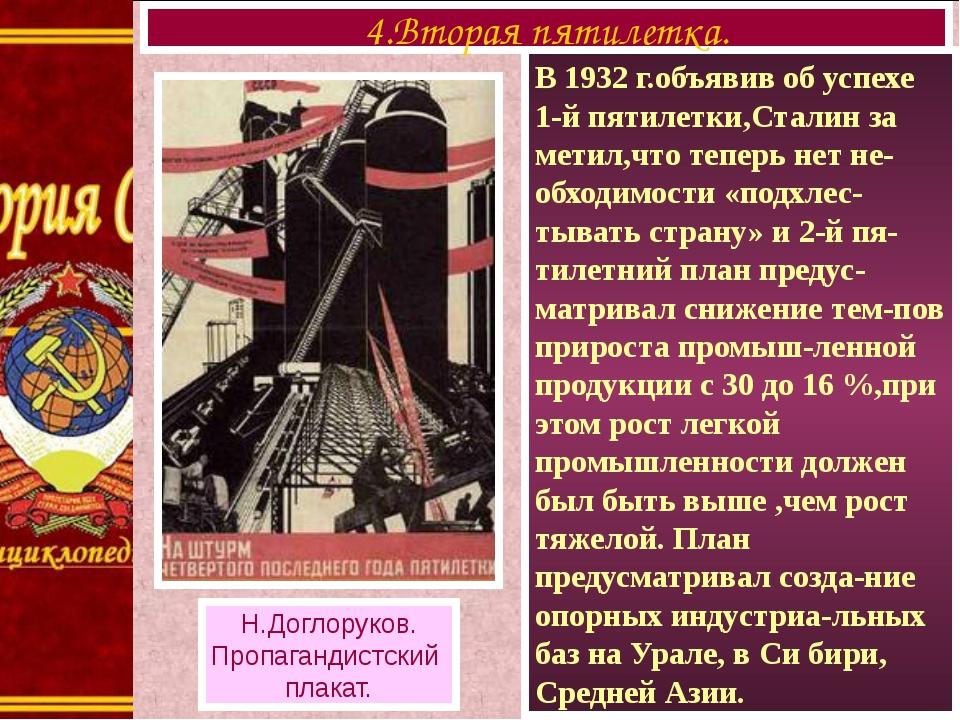 В 1932 г.объявив об успехе 1-й пятилетки,Сталин за метил,что теперь нет не-о...