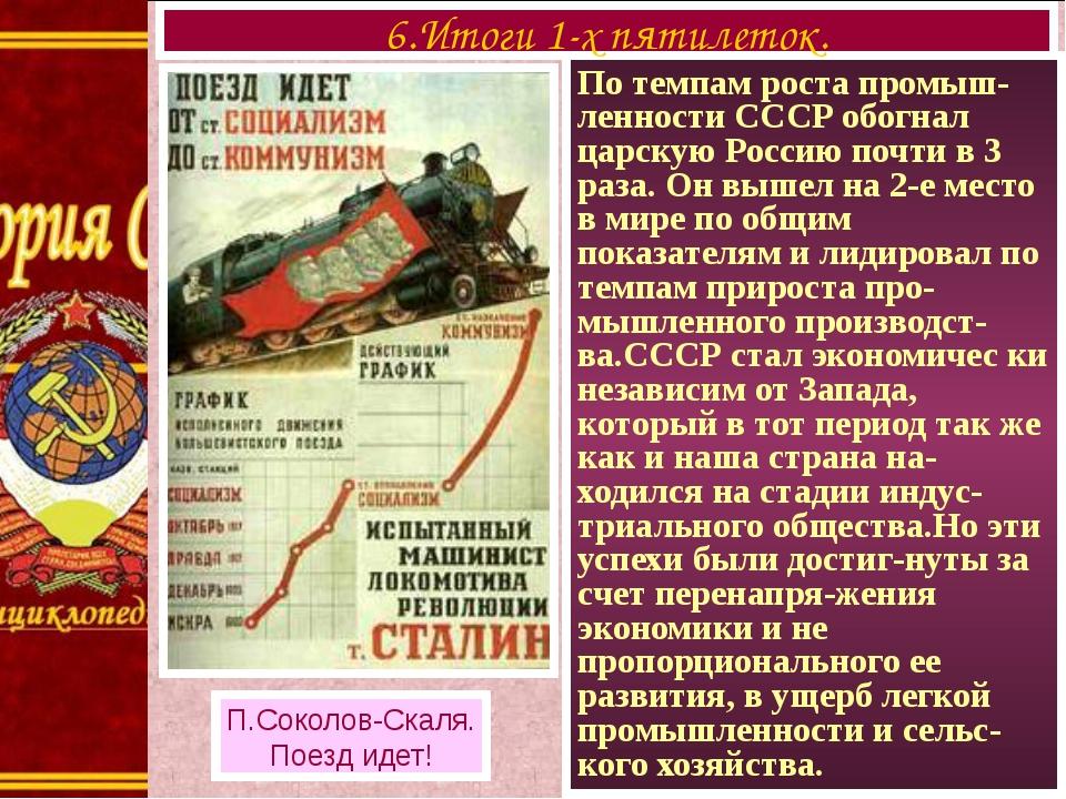 По темпам роста промыш- ленности СССР обогнал царскую Россию почти в 3 раза....
