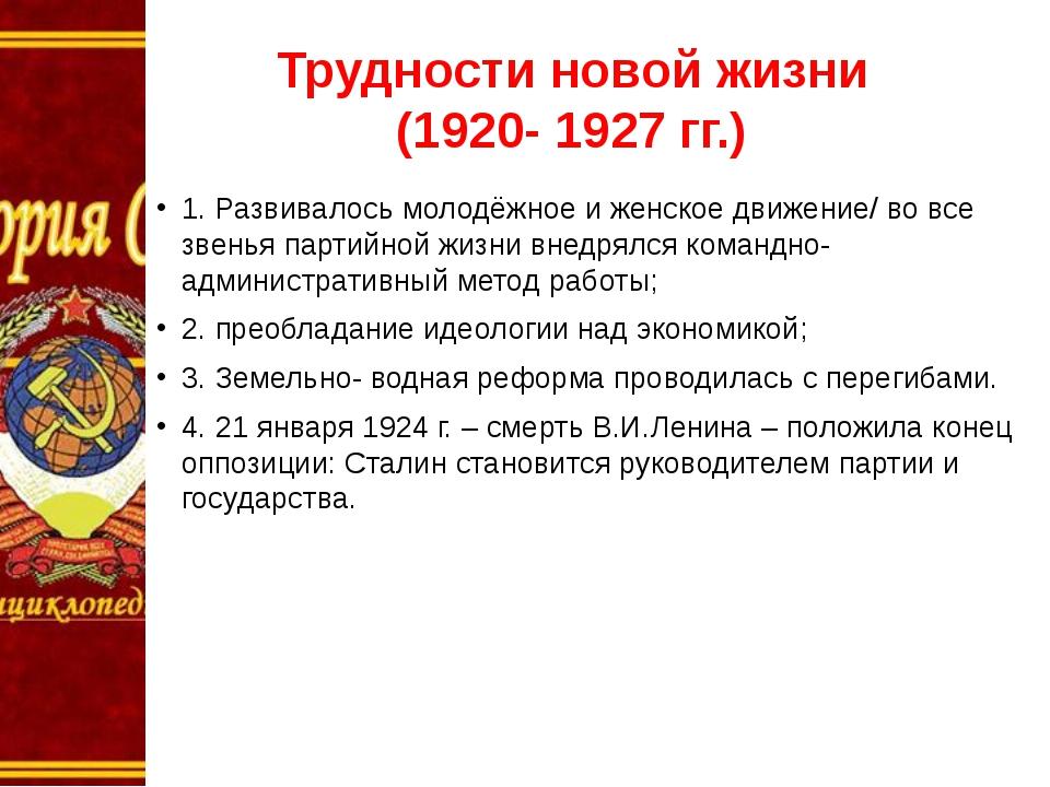 Трудности новой жизни (1920- 1927 гг.) 1. Развивалось молодёжное и женское дв...