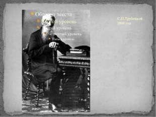 С.П.Трубецкой 1860 год