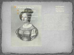 Родилась в Киеве — здесь ее корни, а умерла в далекой Сибири, в Иркутске. Там