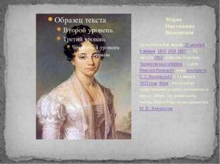 урождённая Рае́вская; 25 декабря (6 января) 1805/1806/1807— 10 августа 1863,