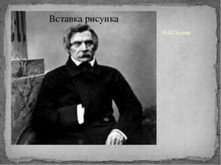 И.И.Пущин