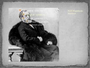 М.И.Муравьев-Апостол
