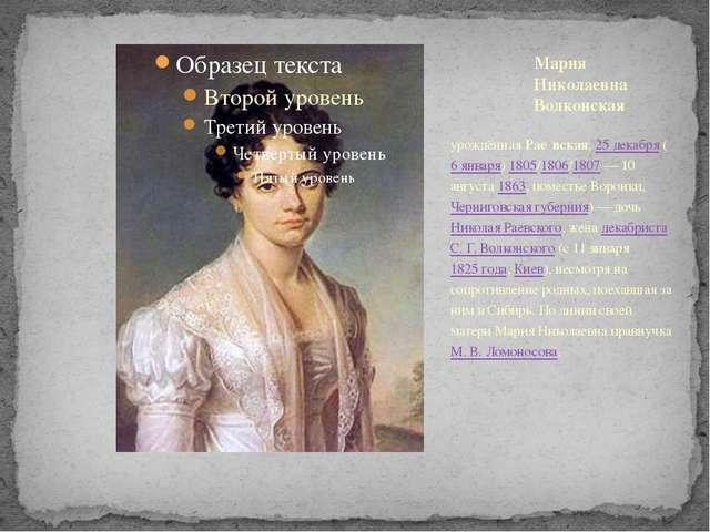 урождённая Рае́вская; 25 декабря (6 января) 1805/1806/1807— 10 августа 1863,...