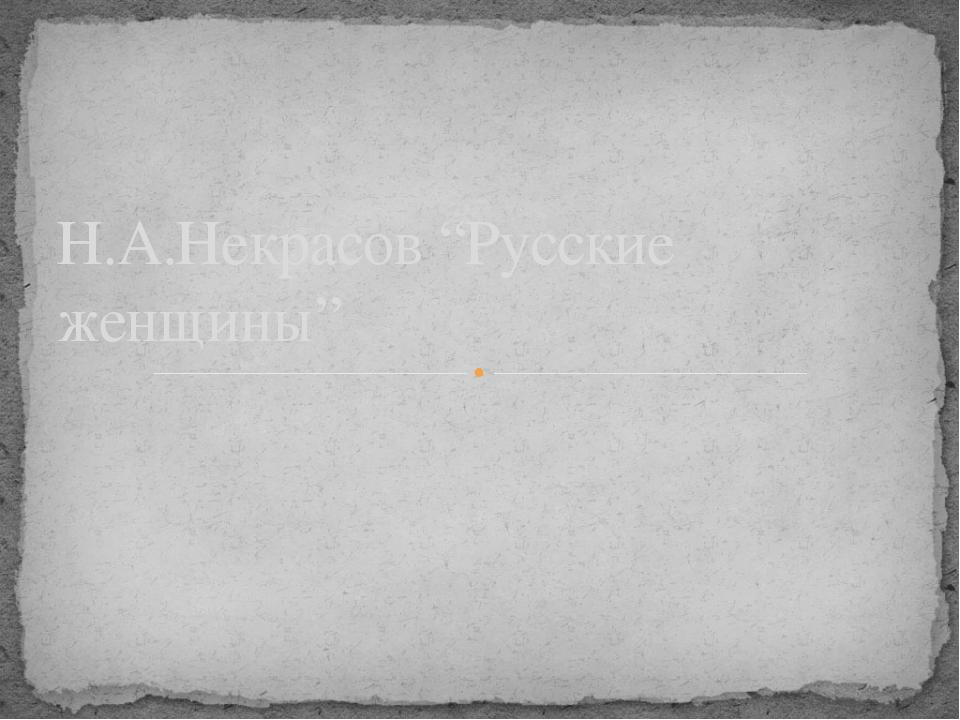 """Н.А.Некрасов """"Русские женщины"""""""