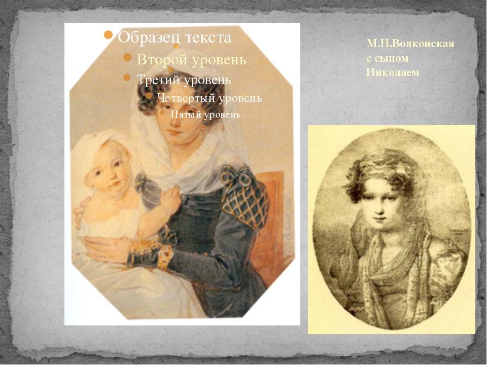 М.Н.Волконская с сыном Николаем