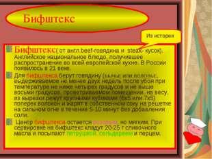 Бифштекс Бифштекс( от англ.beef-говядина и steak- кусок). Английское национал