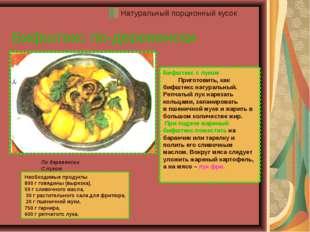 Бифштекс по-деревенски Натуральный порционный кусок Бифштекс с луком