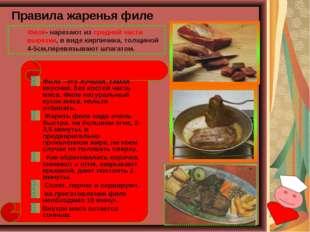 Правила жаренья филе Филе –это лучшая, самая вкусная, без костей часть мяса.