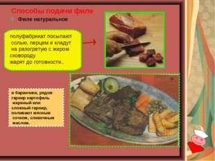 Способы подачи филе Филе натуральное полуфабрикат посыпают солью, перцем и кл