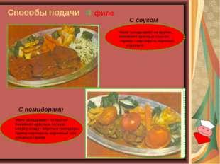 Способы подачи филе С соусом С помидорами Филе укладывают на крутон, поливают