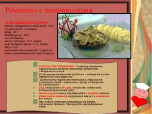 Ромштекс с шампиньонами СПОСОБ ПРИГОТОВЛЕНИЯ : Говядину нарежьте порционными