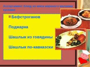 Ассортимент блюд из мяса жареного мелкими кусками Бефстроганов Поджарка Шашлы