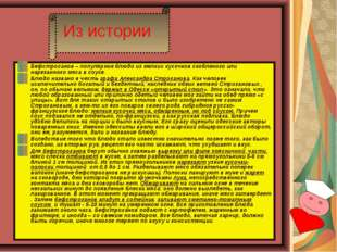 Из истории Бефстроганов – популярное блюдо из мелких кусочков скобленого или
