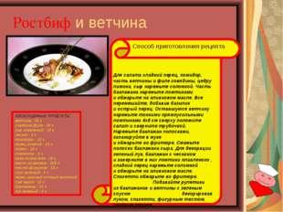 Ростбиф и ветчина   Для салата сладкий перец, помидор, часть ветчины ифиле