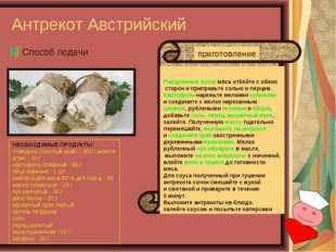 Антрекот Австрийский Способ подачи Порционные куски мяса отбейте собеих стор