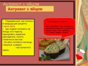 Поджаренный, как описано в предыдущем рецепте, кусок мяса при подаче поло