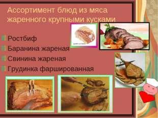 Ассортимент блюд из мяса жаренного крупными кусками Ростбиф Баранина жареная