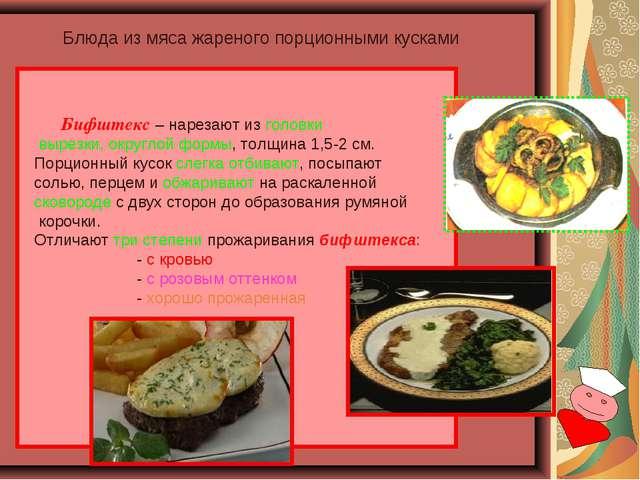 Рецепт приготовления мяса куском