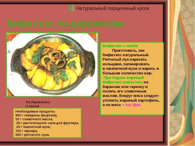 Бифштекс по-деревенски Натуральный порционный кусок Бифштекс с луком   ...