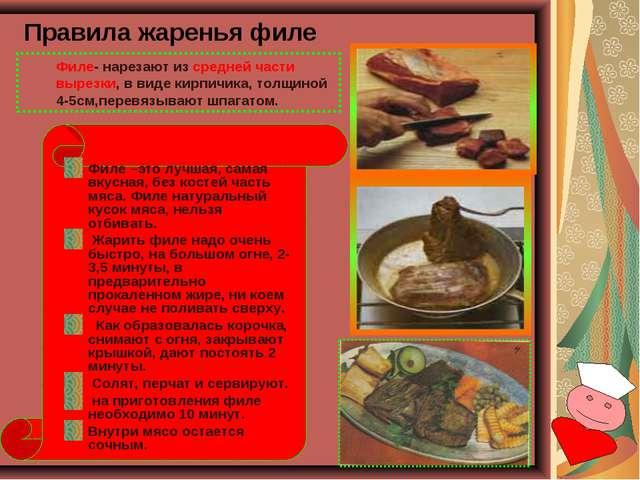 Правила жаренья филе Филе –это лучшая, самая вкусная, без костей часть мяса....