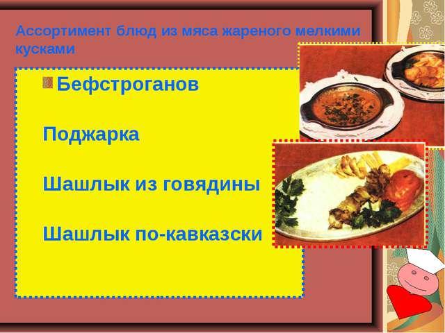 блюд из мяса Асортимент