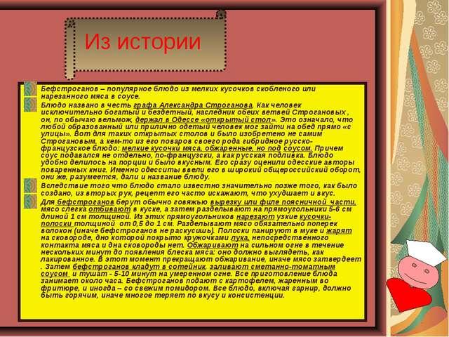 Из истории Бефстроганов – популярное блюдо из мелких кусочков скобленого или...
