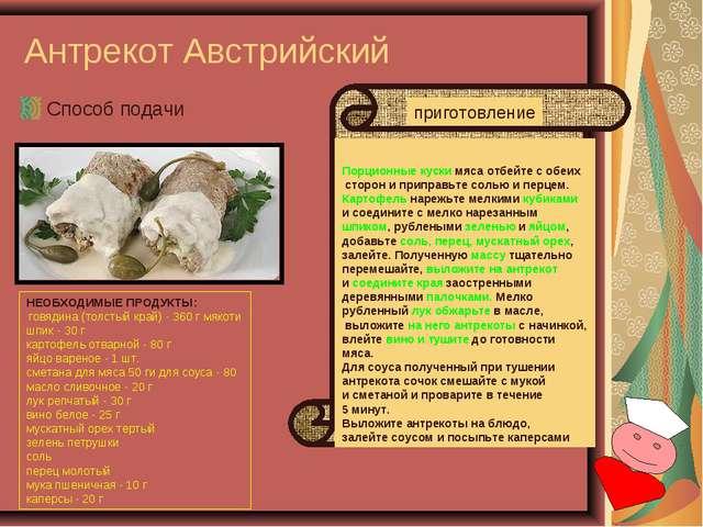 Антрекот Австрийский Способ подачи Порционные куски мяса отбейте собеих стор...
