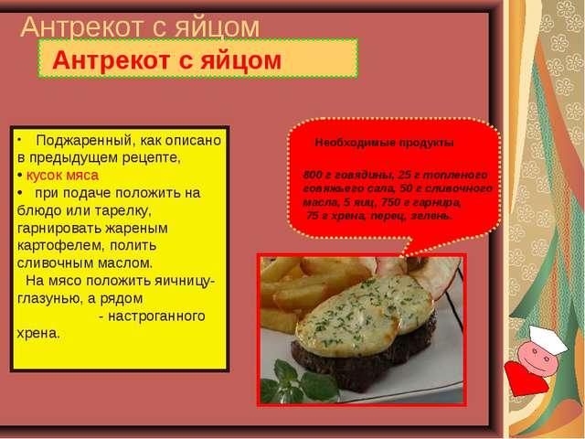 Поджаренный, как описано в предыдущем рецепте, кусок мяса при подаче поло...